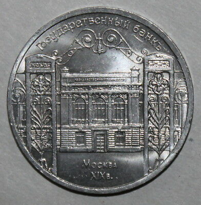 Soviet Union 5 Roubles Coin 1991 Y# 272 USSR Russia State Bank RSFSR Five Rubles