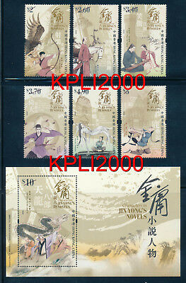 2018 Hong Kong Stamps Characters in Jin Yong's (Louis Cha) Novels 金庸小說人物 郵票