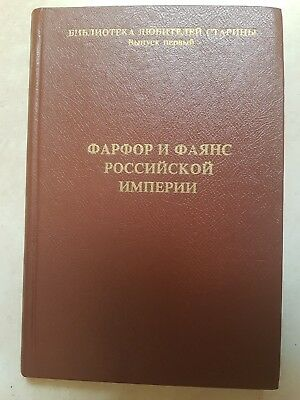"""Book """"Porcelain and Faience of the Russian Empire 1700-1917"""" All brands"""