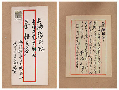Chinese Archive 20Th Ye Qianyu Letter Precious Collection