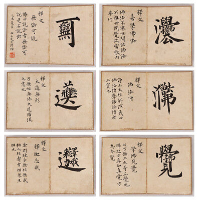 Original Chinese PuRu 1955 YEARS 12 Woodblocks Calligraphy 肉筆