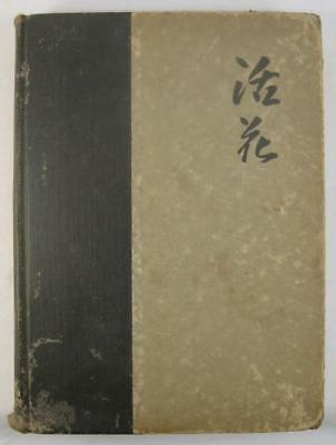 Japanese Flower Arrangement Antique Book 1914 Mary Averill Illustrated Lane (O)