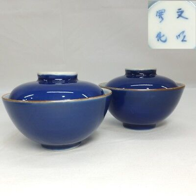 B555: Japanese pair of covered bowl of old IMARI azure porcelain with good tone