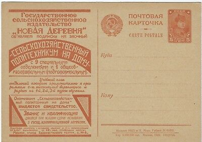 Russia Soviet 1929 5k propaganda stationery card unused, Nr 61661