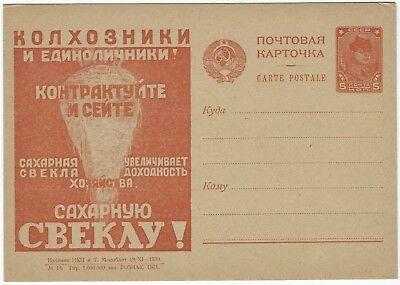 Russia Soviet 1930-31 5k picture stationery card unused, Nr 14