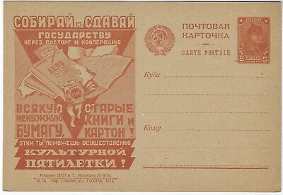 Russia Soviet 1930-31 5k picture stationery card unused, Nr 16