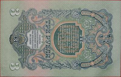 Uncirculated 1947 Russia 3 Rubles Note