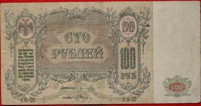 1919 South Russia 100 Rubles Note P-417