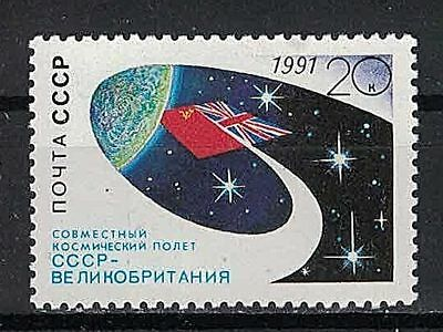RUSSIA, USSR:1991 SC#6003 MNH Russia-Great Britain Joint Space Mission