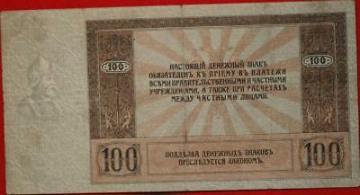 1918 South Russia 100 Rubles Note S-413