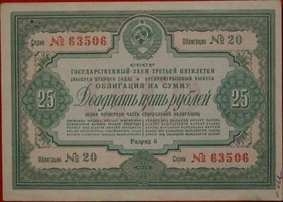 1939 Russia 25 Rouble Bond Note