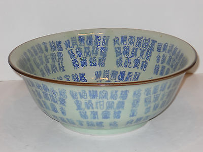 "MING Dynasty XUANDE Mark 15th Century Chinese Characters Calligraph 11"" Bowl"