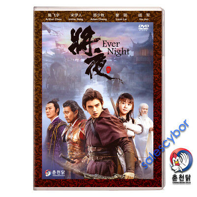 Ever Night 將夜 Chinese Drama (60 EP) Excellent English Subs & Quality.