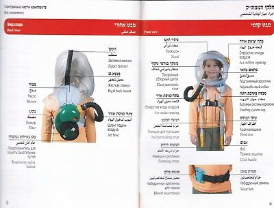 Israeli Infants & Children Gas Mask Protective Hood Kit w/ blower 2010 UNUSED
