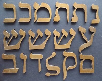 Lot of 16 Vintage Solid Brass Hebrew Sign Letters - Architectural Salvage Letter