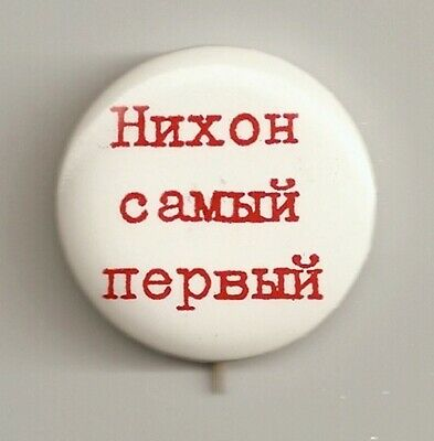 1968 Richard Nixon Foreign Language RUSSIAN President Campaign Button CYRILLIC