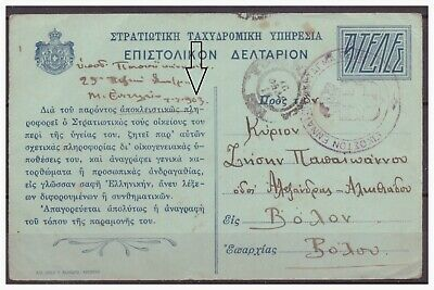 """Greece 1919  Blue Military Ps Canc. """"903 M. P. O."""" & """"29Th Infantry Regiment"""""""