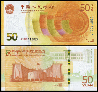 CHINA 2018 The 70th. Anniversary of RMB Issuance by P.B.C. 50 YUAN Banknote UNC
