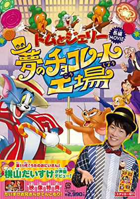 Tom And Jerry-Willy Wonka And The Chocolate Factory-Japan Dvd G85
