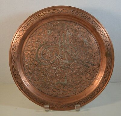 Antique Copper and Silver Arabic Islamic Plate