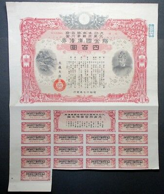 Japan WWII Greater East Asia War Reward Grant Treasury Bond 400 Yen 1942