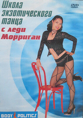 Exotic dance with lady Morrighan (instruction DVD) in Russian (ALL regions)