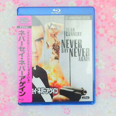 NEVER SAY NEVER AGAIN Sean Connery [Blu-ray/Region:A]