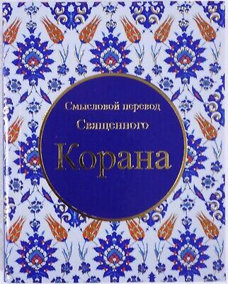 RUSSIAN: Корана Russian Translation of the Quran - Goodword Books Paperback