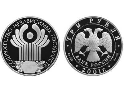 3 Ruble 10th Anniversary Commonwealth Independent States Russia 1 oz Silver Pp