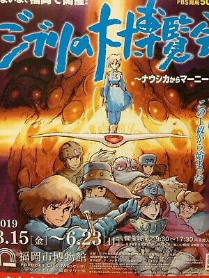 Ghibli Nausicaa of the valley of wind Japa Anime Manga Mini Poster/Chirashi