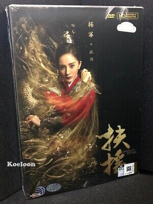 DVD Chinese Drama Series Legend of Fuyao 扶摇 (1-66 End) English /Chinese Subtitle
