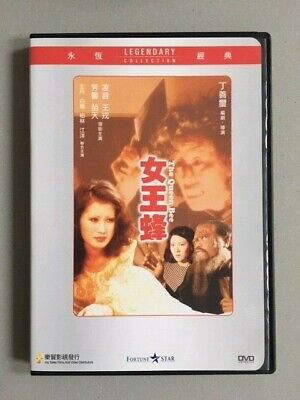 The Queen Bee (Legendary Collection) - Ling Yin, Wong Yung - RARE DVD