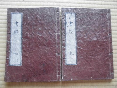 Japanese Woodblock Print Book Shujing Classic Of History China Classic Set 2 Edo