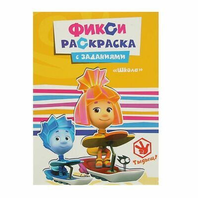 Fixiki activity book to color with tests and tasks Simka Nolik Фиксики Fiksiki