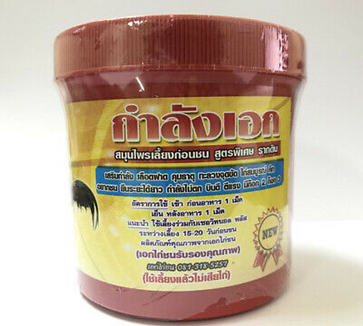Kumlung Eak Thai Herbs 100% Increased Strength For Rooster