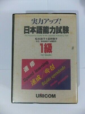 The Preparatory Course for the Japanese Proficiency Test. 1st grade. Unicom Inc