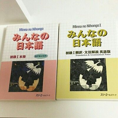 Minna no nihongo shokyuu 1 textbook grammar book set JLPT N4 N5 みんなの日本語 初級