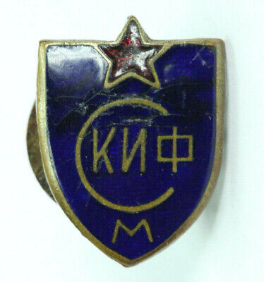 "USSR SOVIET ERA Sport Club DSO ""SKIF"" ENAMEL PIN BADGE 1940-50-s #002"