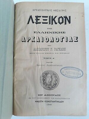 Dictionary Lexicon of Greek Archaeology 1888 1891