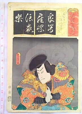 Japanese Ukiyoe Woodblock Print picture Art Painting Nishikie Vintage #32
