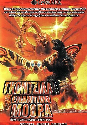 Godzilla, Mothra and King Ghidorah: Giant Monsters All-Out Attack ENG. SUB. DVD