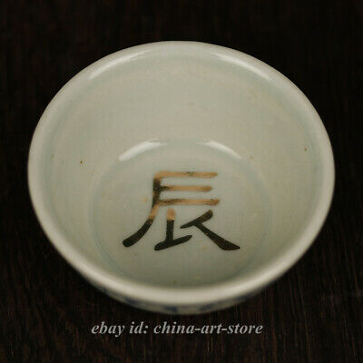 Chinese Porcelain Blue White Sanskrit Painting Gold Chinese Character '辰' Teacup