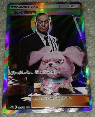 DETECTIVE YOSHIDA 025/024 SR SMP2 Pokemon Japanese Detective Pikachu MOVIE Card