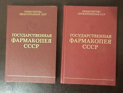 State Pharmacopoeia of the USSR 11-th. edition in two volumes (1987-1989)