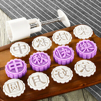 Moon Cake Pastry Mold Hand Pressure 50g Round 8 stamps DIY Tools 月餅模具