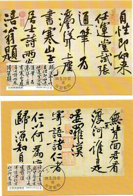 China Taiwan Maxlmum Cards Calligraphy of 2019 Poetry Hanshan and Recluse Pang