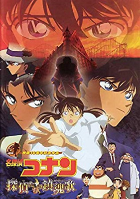 Detective Conan-The Private Eyes' Requiem-Japan Blu-Ray G88