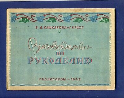 1949 Russian Vintage Needlework Manual Illustrated Book Album