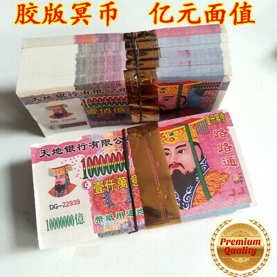 100 X Chinese heaven hell money notes. $100,000,000 bank notes. Joss paper
