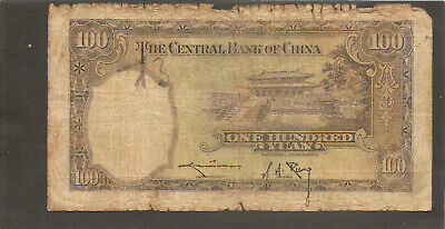 1936 Central Bank of China One Hundred 100 Yuan banknote. S/N A/O 731770 C